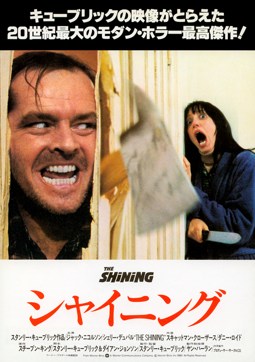 THE SHINING JAPANESE POSTER
