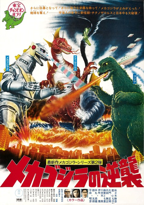 terror of mechagodzilla (470 x 666)