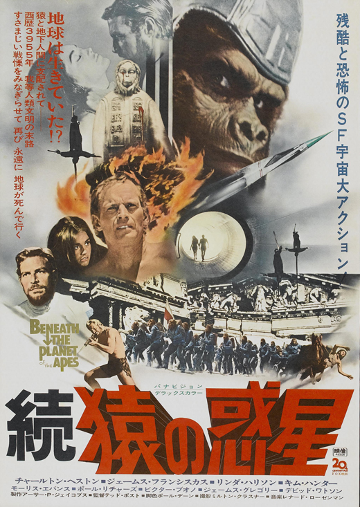 Beneath-the-Planet-of-the-Apes-1970-Japanese-Version-Style-A-11x17-Inch-Mini-Poster
