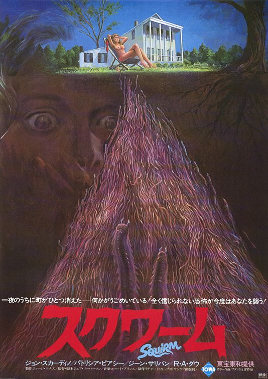 squirm-poster-japan