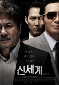 New World (2013 film)