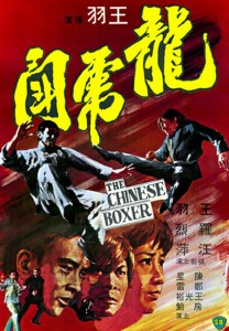 THE CHINESE BOXER (1970)
