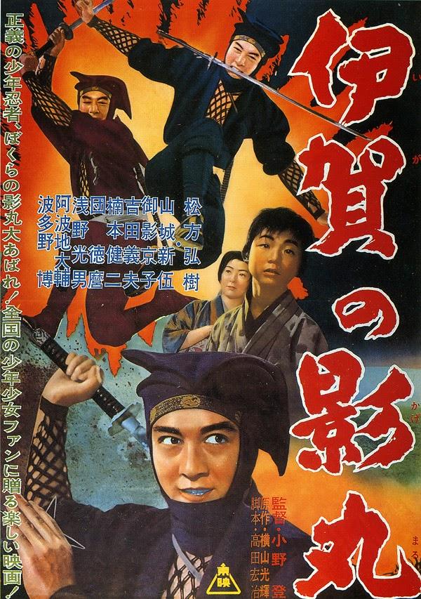 SEVENTEEN NINJA (1963)