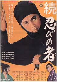 SHINOBI NO MONO 2 VENGEANCE (1963)