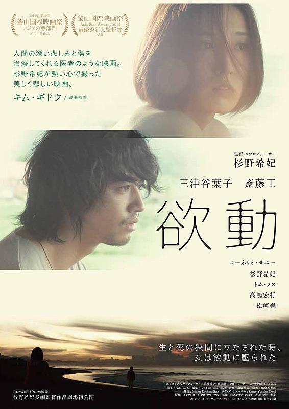 taksu-poster