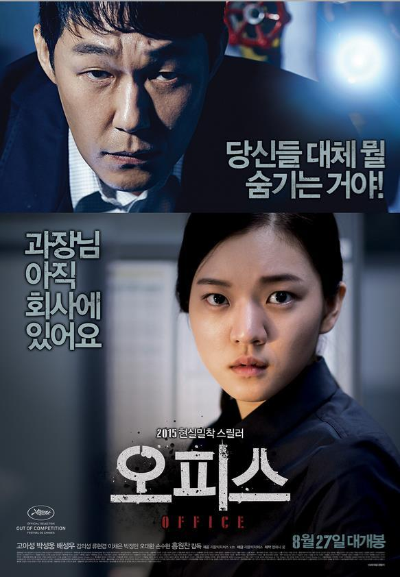 Office_(Korean_Movie)-p2
