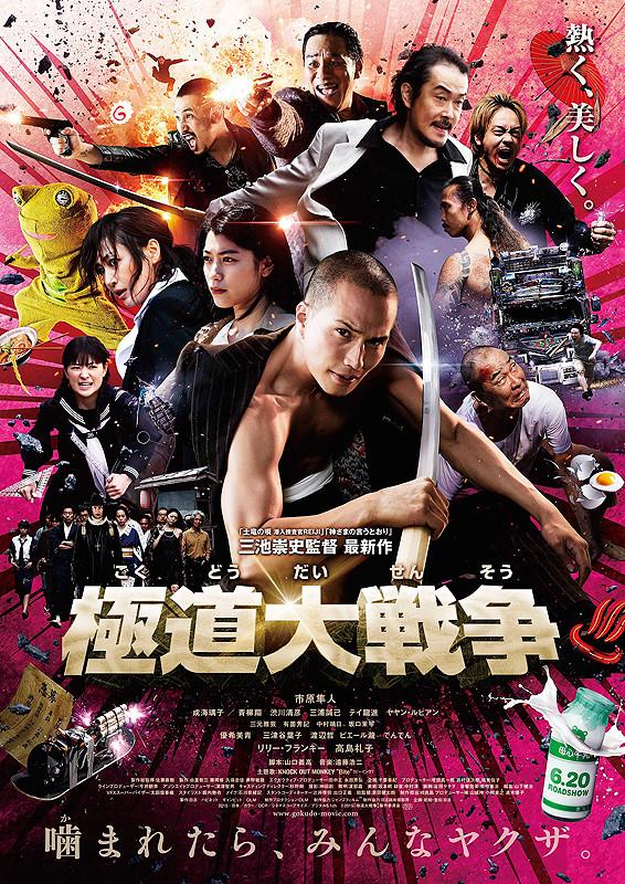 Yakuza-Apocalypse-2015_wWw.Movieo.IR_