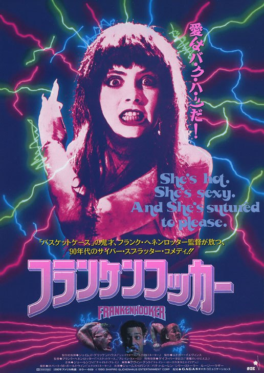 frankenhooker, Frankenhooker, Cult Movie Mania, Daily Grindhouse, www.cultmoviemania.com, www.dailygrindhouse.com