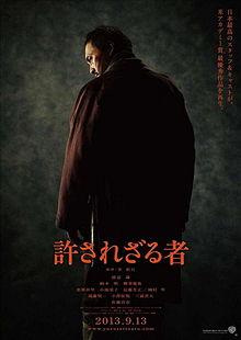 Unforgiven_(2013_film)
