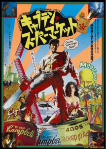 army-of-darkness-japanese-poster
