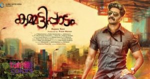 dulquer-salman-kammatti-paadam-movie-first-look