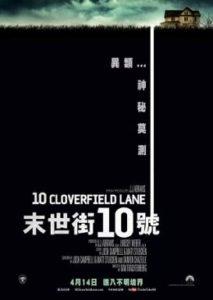 resized-10cloverfieldlaneposter