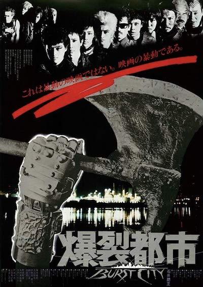 Poster for 1982's BURST CITY