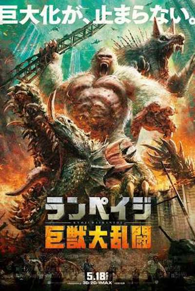 RAMPAGE (2018) movie poster