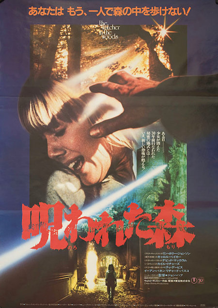 THE WATCHER IN THE WOODS (1980) Japanese movie poster