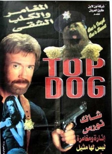 TOP DOG (1995) Poster Egyptian